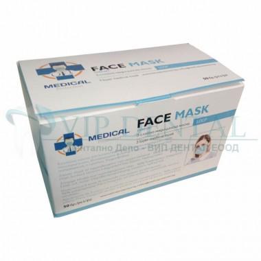 Медицински маски - Трислойни с Ластик