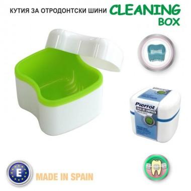 Кутия за Ортодонтско Апаратче с Отцедник - Cleaning Box